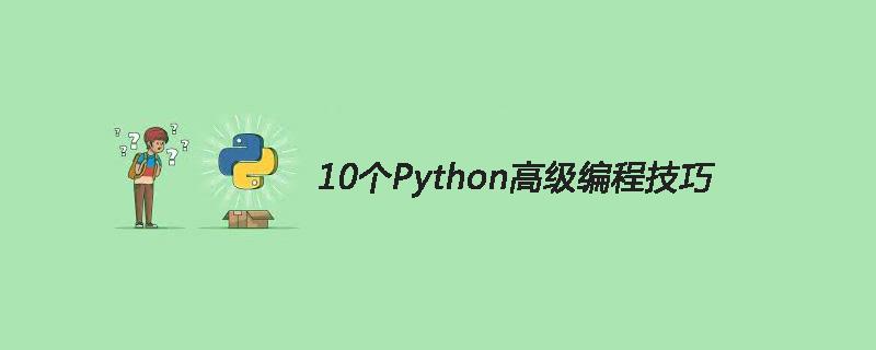 10个Python高级编程技巧