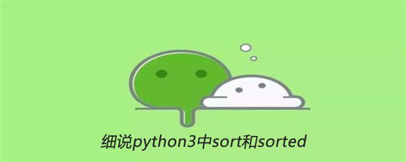 细说python3中sort和sorted