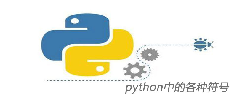 Python中各种符号的意义