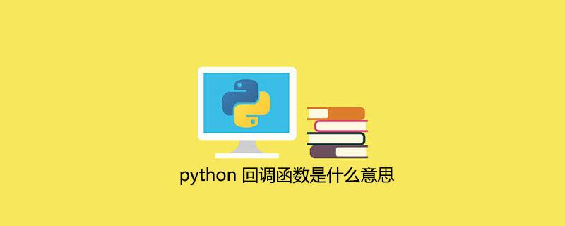 python 回调函数是什么意思