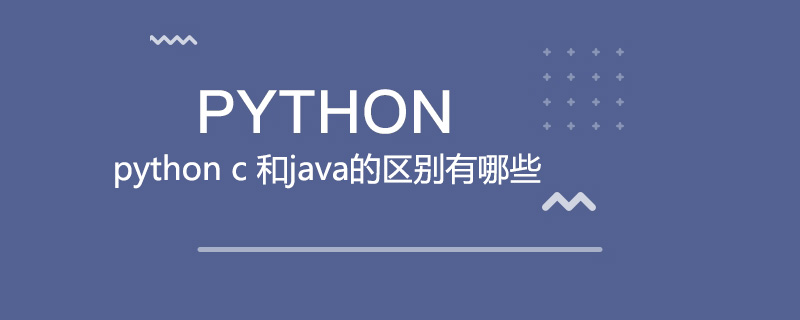 python c 和java的区别有哪些