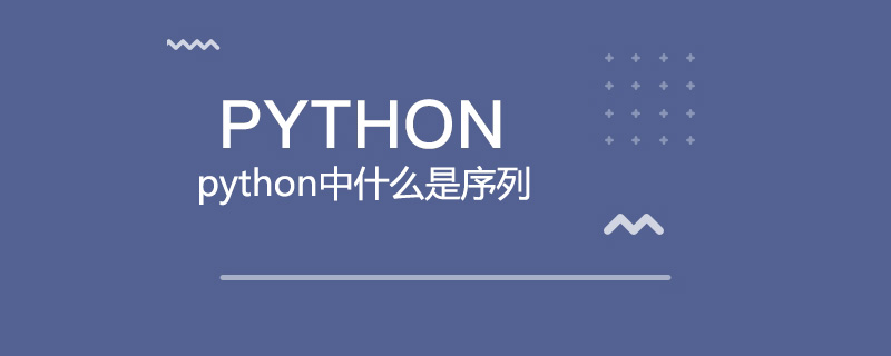 python中什么是序列