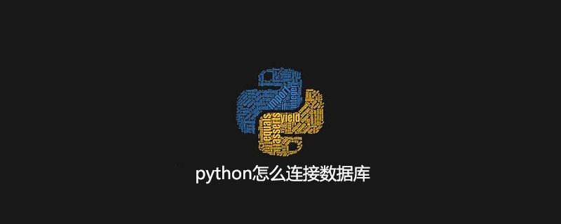 python怎么连接数据库