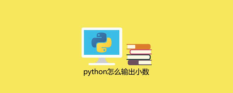 python怎么输出小数