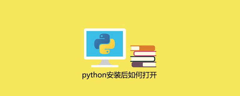 python安装后如何打开