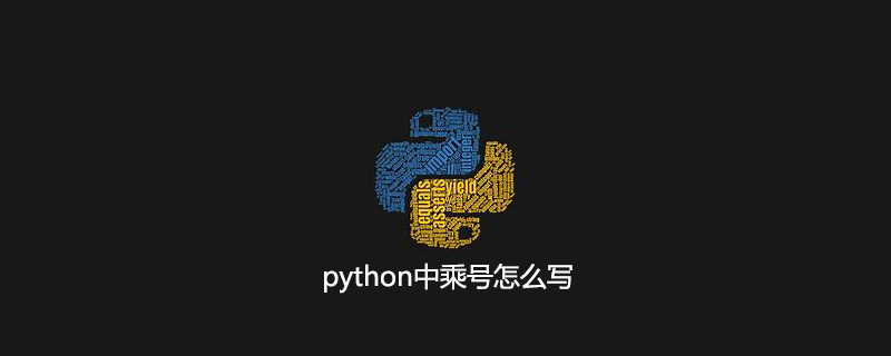 python中乘号怎么写