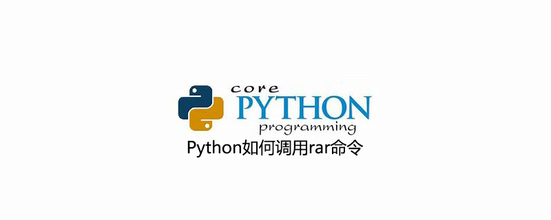 Python如何调用rar命令