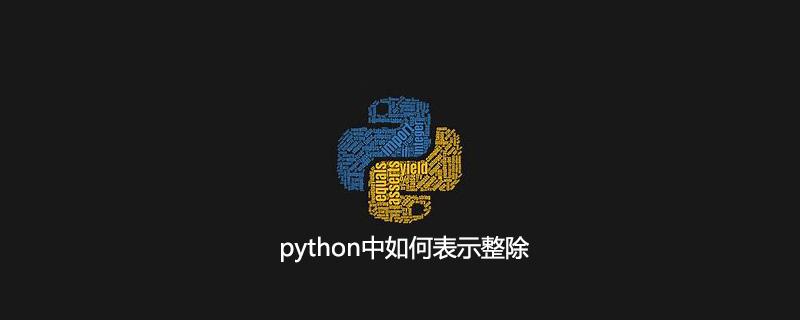 python中如何表示整除