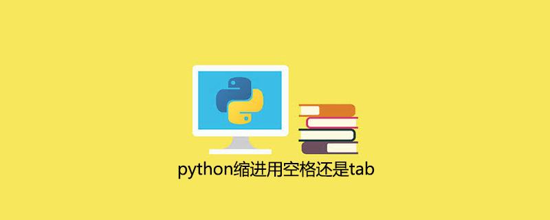 python缩进用空格还是tab