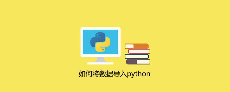 如何将数据导入python