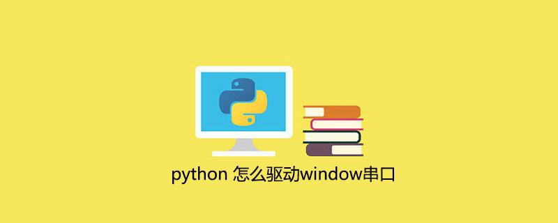 python 怎么驱动window串口