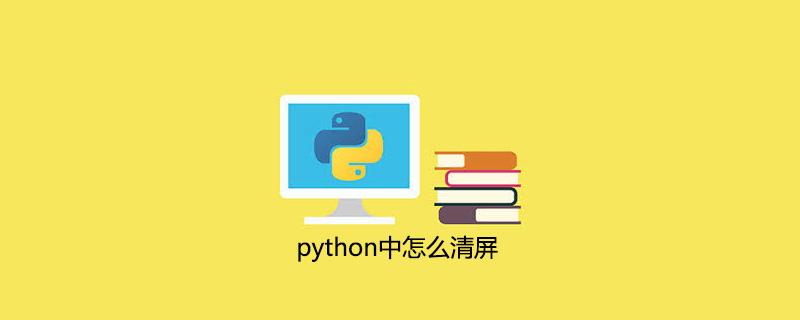 python中怎么清屏