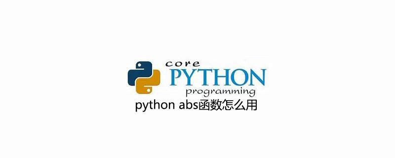 python abs函数怎么用
