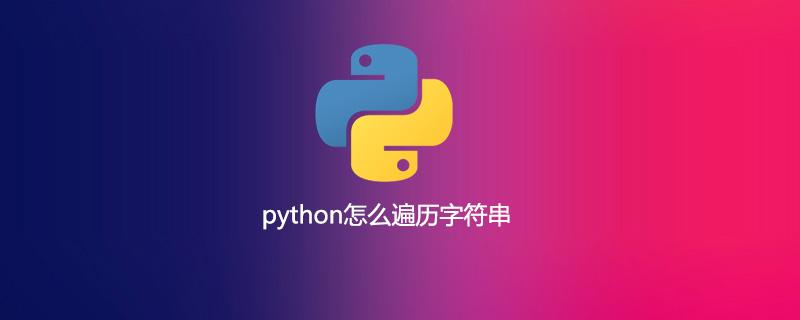 python怎么遍历字符串