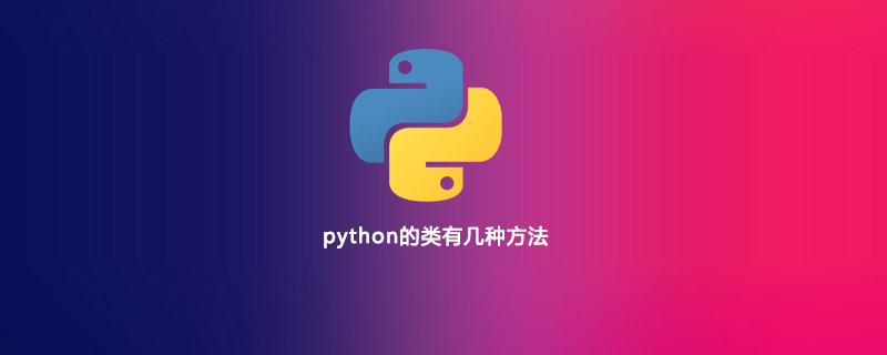 python的类有几种方法