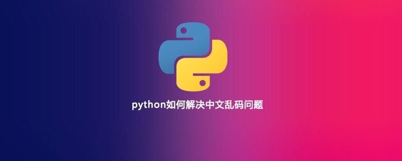 python如何解决中文乱码问题