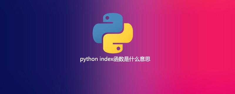 python index函数是什么意思