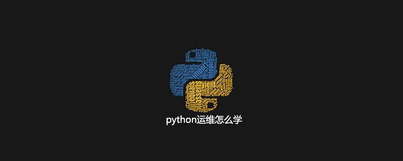 python运维怎么学
