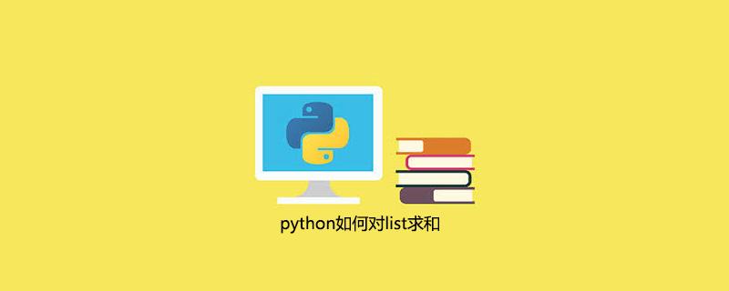 python如何对list求和