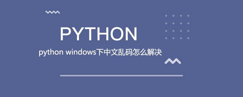python windows下中文乱码怎么解决