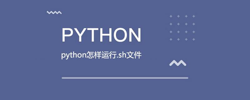 python怎样运行.sh文件