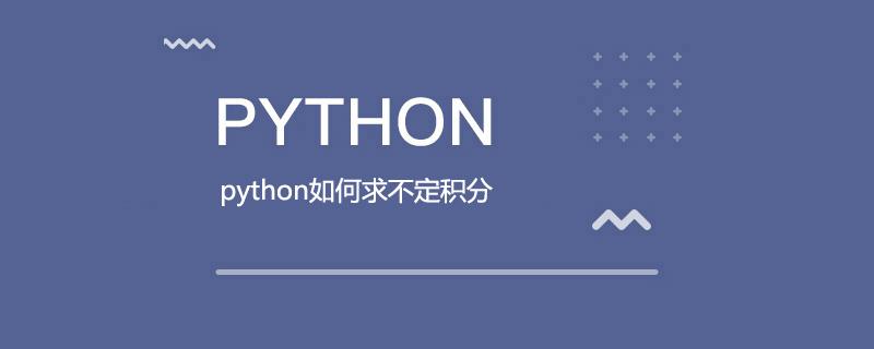 python如何求不定积分
