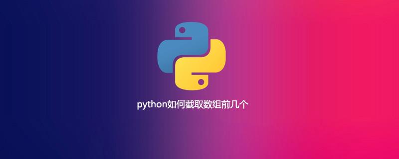 python如何截取数组前几个