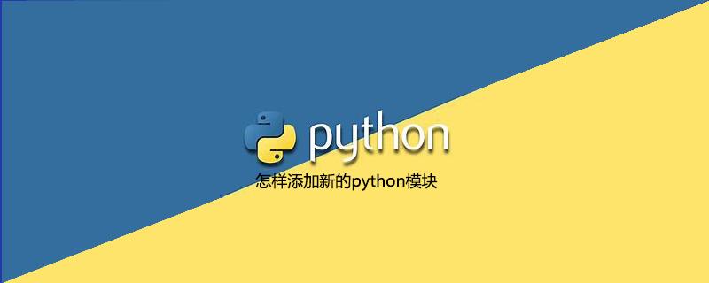 怎样添加新的python模块