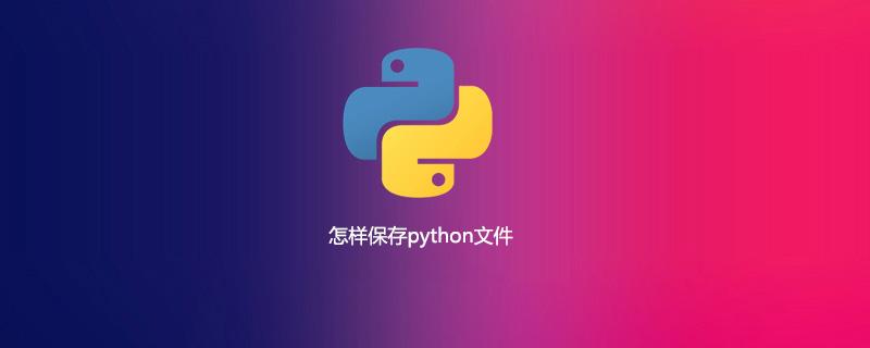 怎样保存python文件