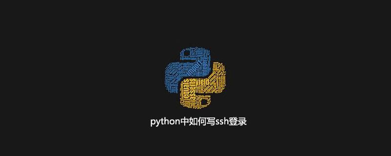 python中如何写ssh登录