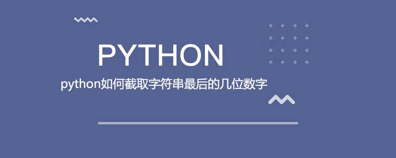 python如何截取字符串最后的几位数字