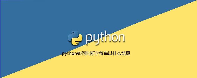python怎么判断字符串以什么结尾