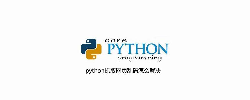 python抓取网页乱码怎么解决