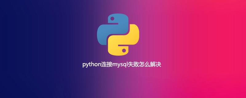 python连接mysql失败怎么解决