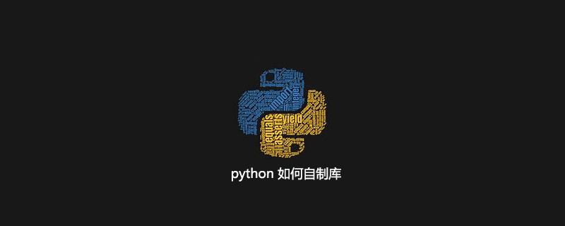 python 如何自制库