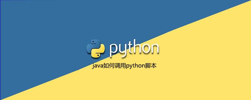 java如何调用python脚本