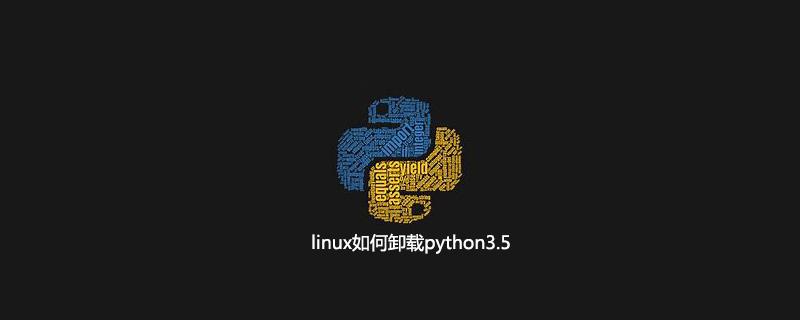 linux如何卸载python3.5