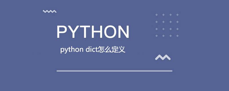 python dict怎么定义
