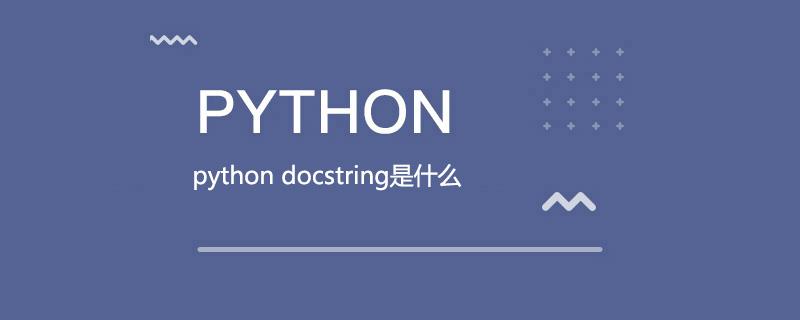 python docstring是什么