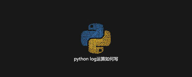 python log运算如何写