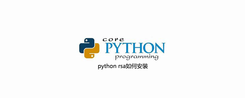python rsa如何安装