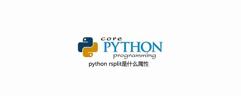 python rsplit是什么属性