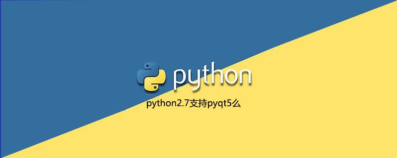 python2.7支持pyqt5么