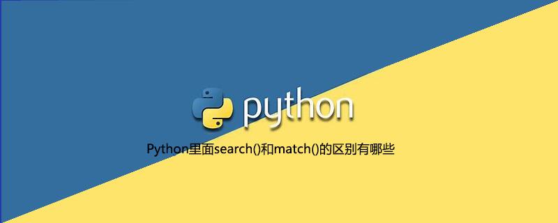 Python里面search()和match()的区别有哪些