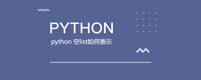 python 空list如何表示