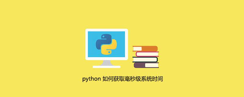 python 如何获取毫秒级系统时间