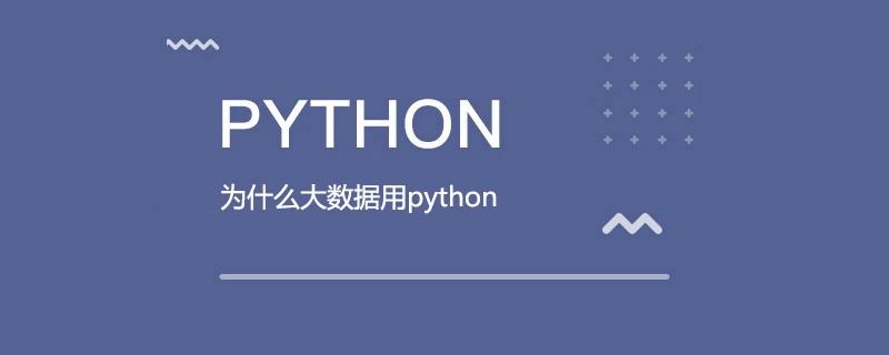 为什么大数据用python