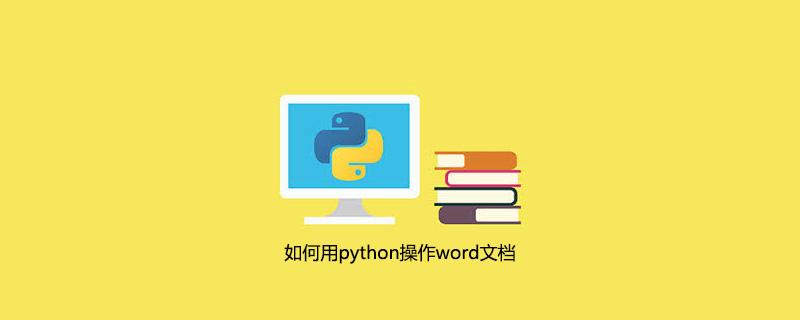 如何用python操作word文档