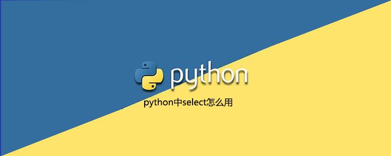 python中select怎么用