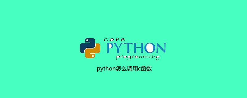python怎么调用c函数